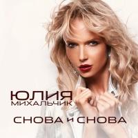 Слушать Юлия Михальчик - Снова И Снова