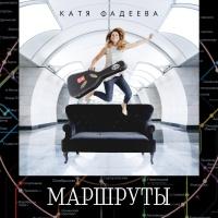 Слушать Катя Фадеева - Маршруты