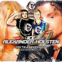 Слушать Гости Из Будущего - Беги От Меня (Ice & Alexander Holsten Remix)