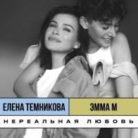 Слушать Эмма М & Елена Темникова - Нереальная любовь