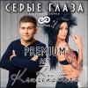 PREMIUM ART & KSU KRUZENSHTERN - Серые Глаза (Cover Radio Edit)