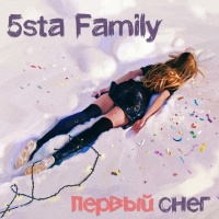 Слушать 5sta Family - Первый Снег