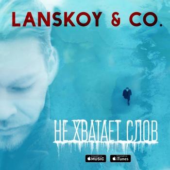Дмитрий Ланской и группа Lanskoy & Co. представил новый клип