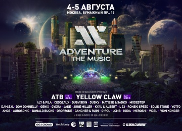 Adventure the Music в Москве 4 и 5 августа