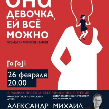 Премьера! Моноспектакль Михаила Морозова по рассказам Александра Цыпкина