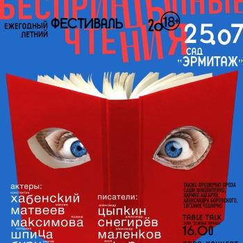 Ежегодный летний фестиваль «БеспринцЫпные чтения»  в саду «Эрмитаж»