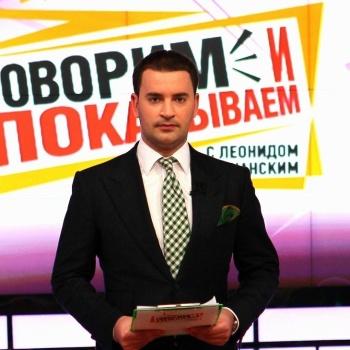 СМИ: Леонид Закошанский переходит на «Россия 1»