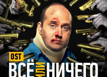 """Они украли Бурунова? Что? ДА! Премьера клипа на саундтрек к фильму """"Всё или ничего"""""""