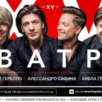Группа КВАТРО отпразднует юбилей в Кремле