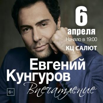 Евгений Кунгуров произведет «Впечатление»