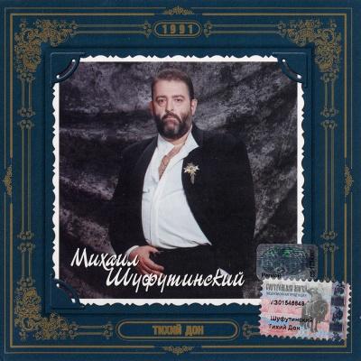 Михаил Шуфутинский - Тихий Дон (Album)