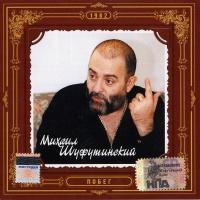 Михаил Шуфутинский - Побег (Album)