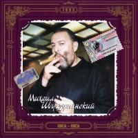 Михаил Шуфутинский - Киса-Киса (Album)