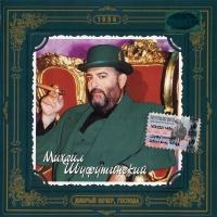 Михаил Шуфутинский - Добрый Вечер, Господа (Album)