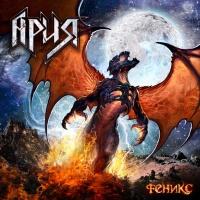 Ария - Феникс (Album)