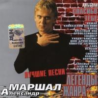 Александр Маршал - Снайпер