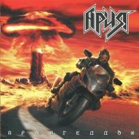 Ария - Армагеддон (Album)