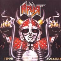 Ария - Герой Асфальта (Album)