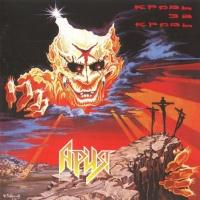 Ария - Кровь За Кровь (Album)