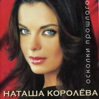 Наташа Королёва - Ласточка