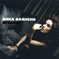 Виктория Дайнеко - Фильм Не О Любви (Remix)