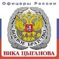 Вика Цыганова - Офицеры России