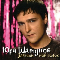 Юрий Шатунов - Запиши Мой Голос (Album)