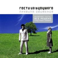 Гости Из Будущего - Беги от Меня (Remix 2004)