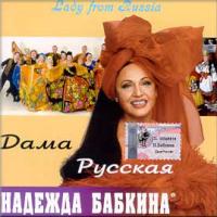 Надежда Бабкина - Дама Русская