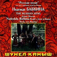 Надежда Бабкина - Шумел Камыш