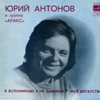 - Юрий Антонов и Группа Аракс