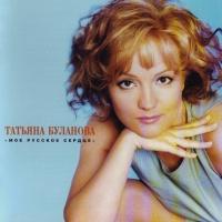 Слушать Татьяна Буланова - Ясный Мой Свет