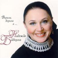 Надежда Бабкина - Верила, Верила Я