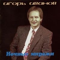 Игорь Иванов - Я Прошу Вернись