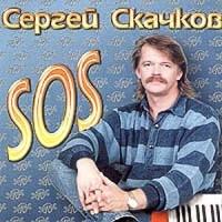 - S.O.S (Сергей Скачков)