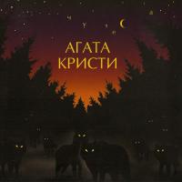 Агата Кристи - Чудеса