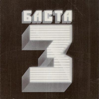 Баста - Один