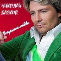 Николай Басков - Натуральный Блондин