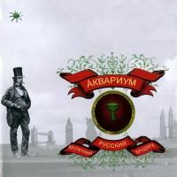 Борис Гребенщиков - Афанасий Никитин Буги (Хождение За Три Моря 2)