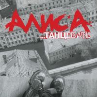 Алиса - Танцевать (Album)