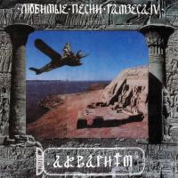Борис Гребенщиков - Летчик