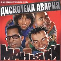 Дискотека Авария - Маньяки