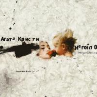 Агата Кристи - Heroin 0 (Remixed)