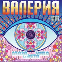 Слушать Валерия - Рига-Москва