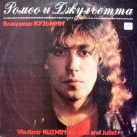 Владимир Кузьмин - Ромео и Джульетта