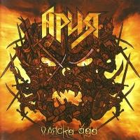 Ария - Пляска Ада (Album)