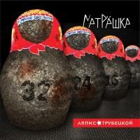 Ляпис Трубецкой - Матрёшка