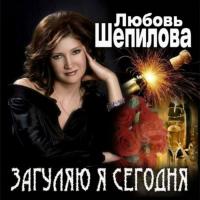Любовь Шепилова - Всё Ясно Нам