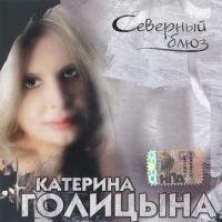 Катерина Голицына - Тюрьмы, Лагеря