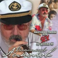 Владимир Асмолов - Анатомия любви или SEX по-русски 3